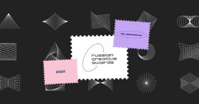 Стартовал прием заявок на премию Russian Creative Awards 2021