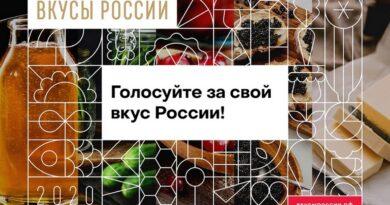 20 октября стартует конкурс «Вкусы России»