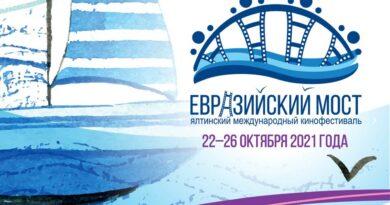Объявлены победители V Ялтинского Международного кинофестиваля «Евразийский мост»